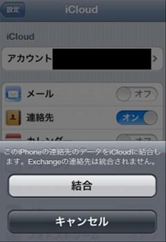 SnapCrab_NoName_2014-6-7_23-26-12_No-00