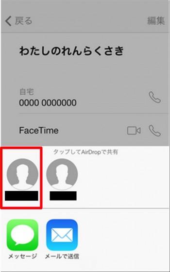 SnapCrab_NoName_2014-6-5_23-20-18_No-00