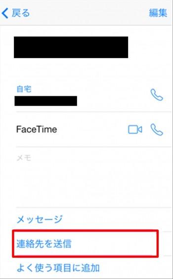 SnapCrab_NoName_2014-6-5_23-7-50_No-00