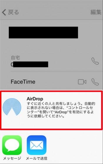 SnapCrab_NoName_2014-6-5_23-8-25_No-00